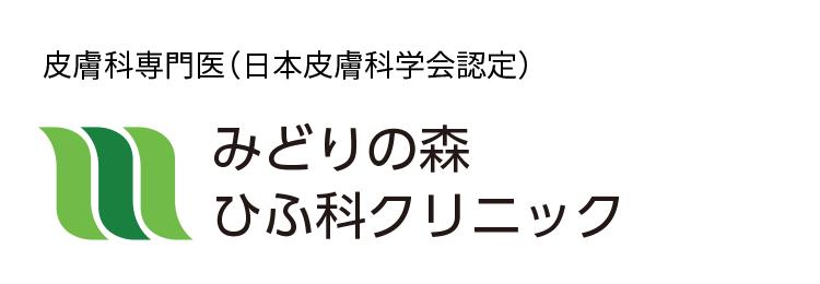 みどりの森ひふ科クリニック | ...